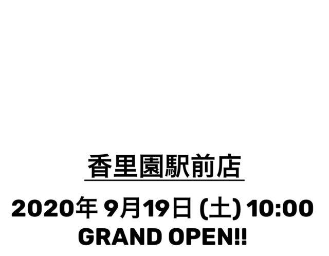 KICKYジム香里園駅前にオープンします!